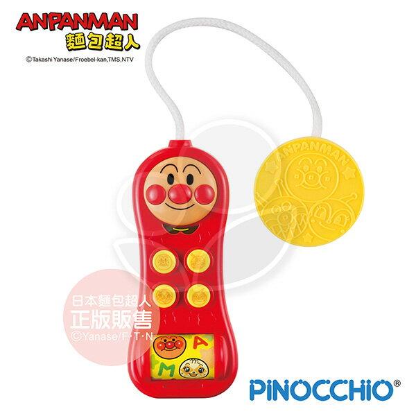 AN麵包超人-麵包超人隨身電話玩具【悅兒園婦幼生活館】