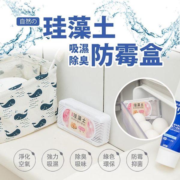 珪藻土除濕劑 除濕盒 鞋 衣櫥 衣櫃 廚櫃防潮乾燥劑