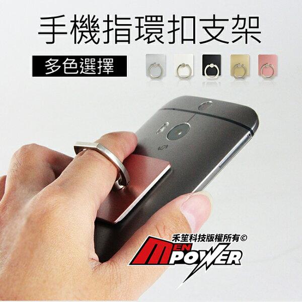 禾笙科技:【免運費】手機指環支架小巧質感360度旋轉多用途平板手機架金屬支架指環iphone三星sony【禾笙科技】
