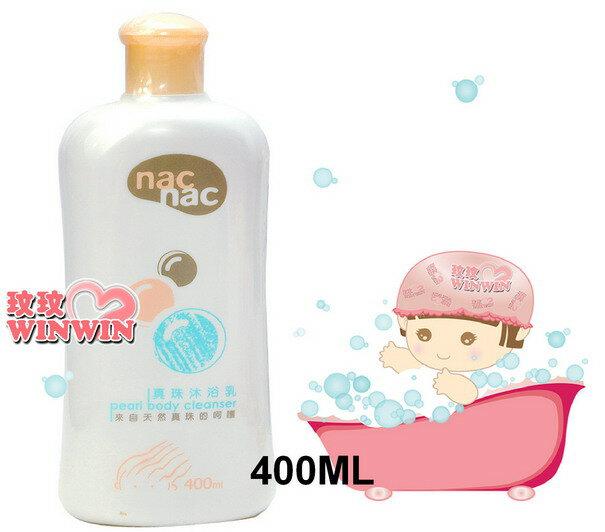 NAC NAC 真珠沐浴乳 400ML