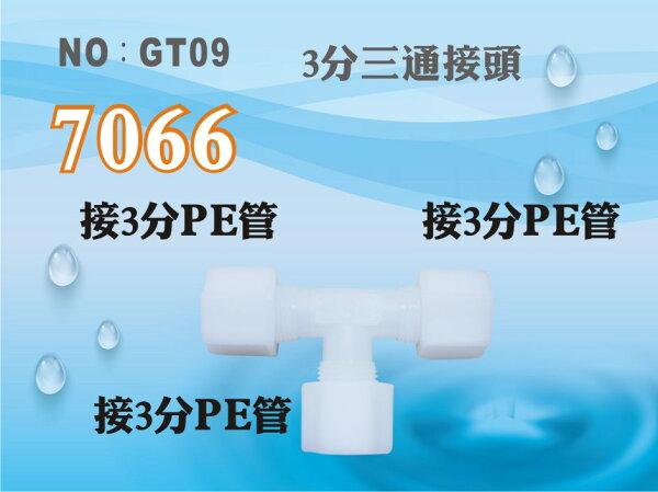 【龍門淨水】塑膠接頭70663分管3分三通T型接頭台灣製造轉接頭分流直購價25元(GT09)