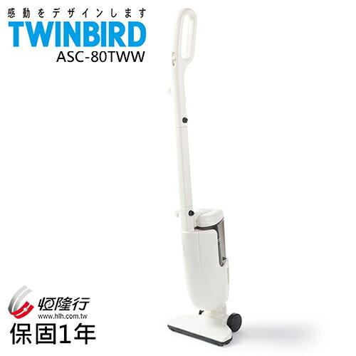 日本TWINBIRD強力手持直立兩用吸塵器(白)ASC-80TWW