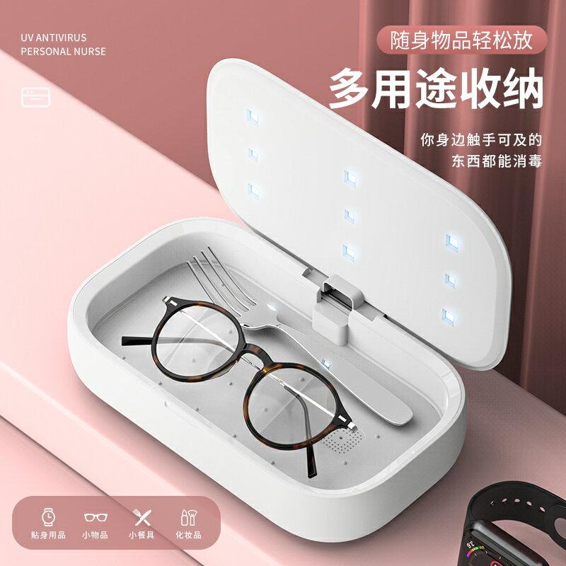 口罩消毒盒  家用小型紫外線消毒盒牙刷口罩衣物智能殺菌手機無線充電器『CM45184』