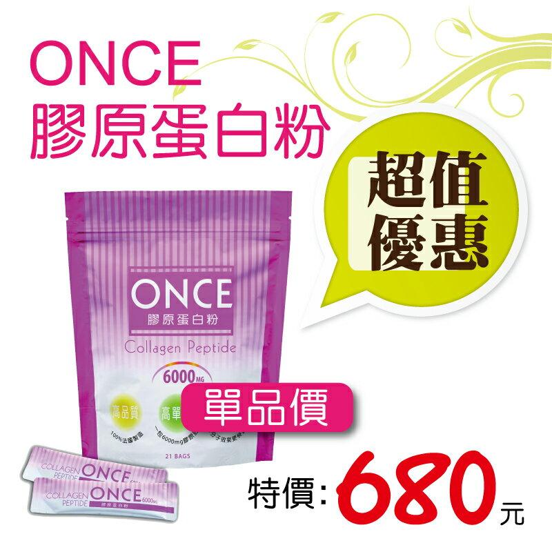 一袋680元 ONCE 膠原蛋白粉 各大藥妝熱銷產品-5217shopping