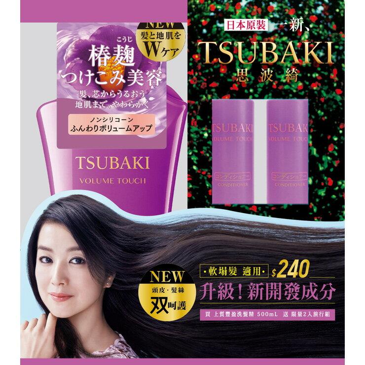 TSUBAKI 思波綺 上質豐盈上市 組 軟塌髮