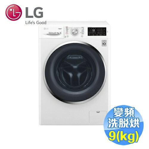 <br/><br/>  LG 9公斤蒸氣洗脫烘變頻滾筒洗衣機 WD-S90TCW<br/><br/>