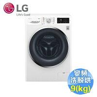 LG洗衣機推薦到LG 9公斤蒸氣洗脫烘變頻滾筒洗衣機 WD-S90TCW就在雅光電器商城推薦LG洗衣機