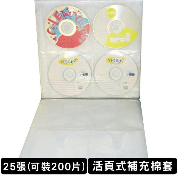 補充棉套 25張 200片裝 活頁式 活頁式補充棉套 光碟棉套 光碟套 厚棉套 不織布棉套