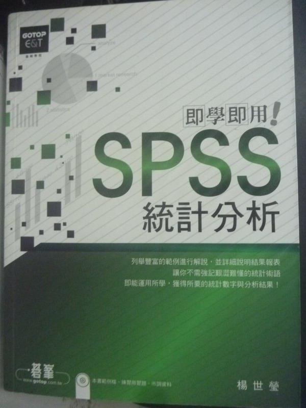 【書寶二手書T1/大學商學_ZDL】SPSS統計分析即學即用_楊世瑩