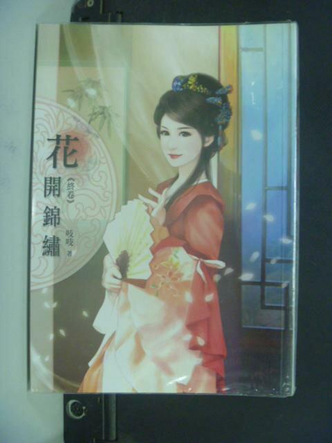 【書寶二手書T7/言情小說_KKN】花開錦繡 終卷_吱吱作