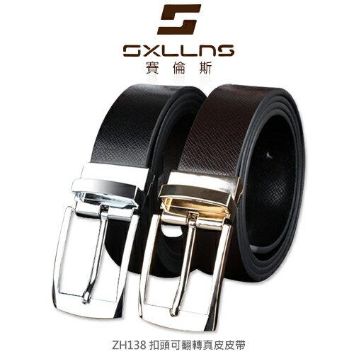 男真皮皮帶-SXLLNS 賽倫斯 SX-ZH138扣頭可翻轉真皮皮帶商務經典個性男士腰帶-預購