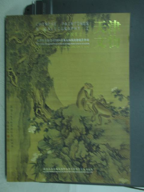 【書寶 書T7/收藏_YKO】天津市文物 2004迎春文物展銷會競買品圖錄-中國書畫(一)_2004  1  6