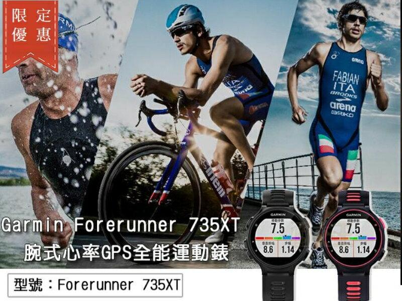 【尋寶趣】Garmin手腕式心率GPS全能運動錶 三鐵錶 防水 藍牙 光學心率 健康管理Forerunner 735XT
