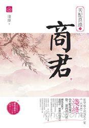 天配良緣之商君(中)