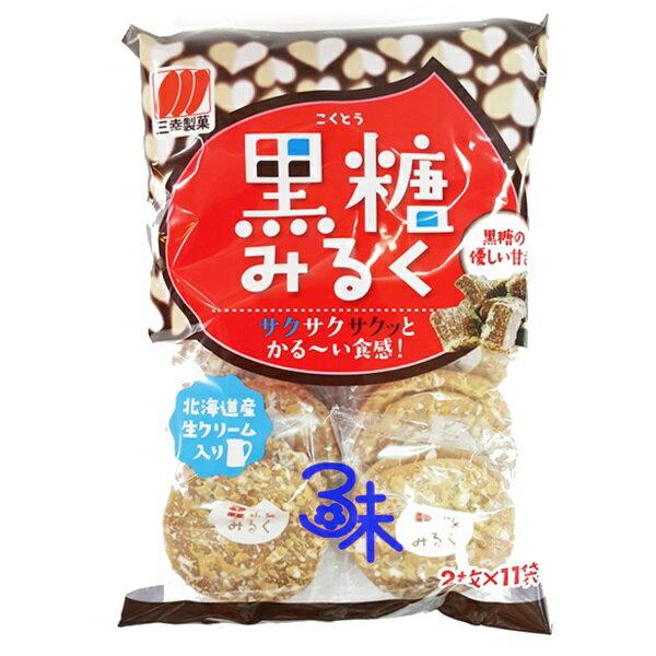 (日本) 三幸 黑糖雪宿米果 1包110公克 特價69元 【4901626052106 】(三幸黑糖牛乳米果)