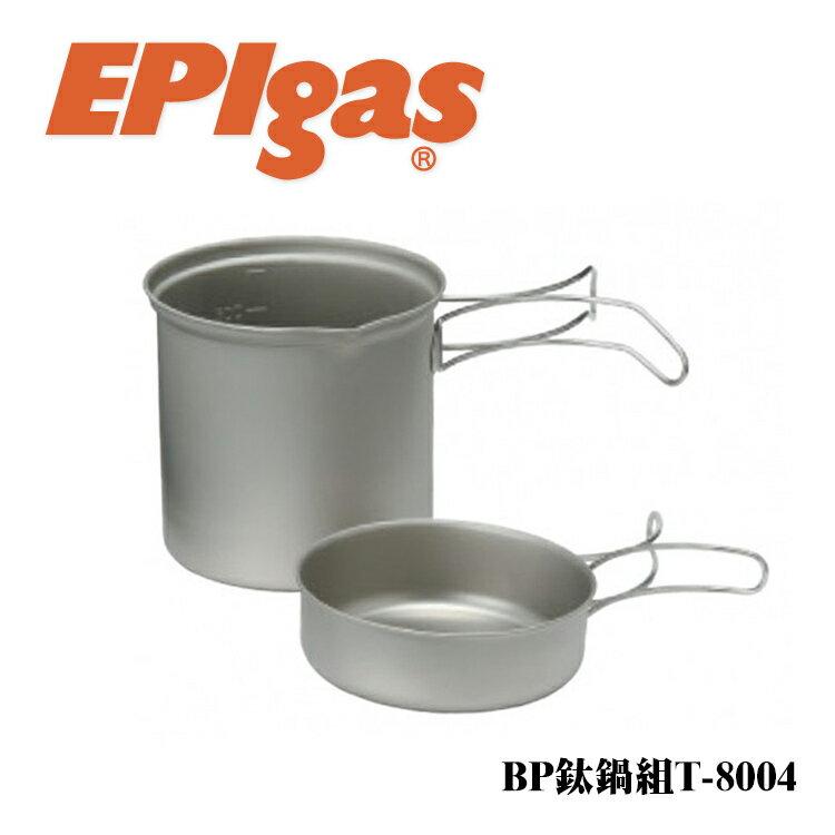 EPIgas BP鈦鍋組T-8004/ 城市綠洲 (鍋子.炊具.戶外登山露營用品、鈦金屬)