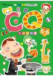 CQ貼紙遊戲書(5^~6歲)