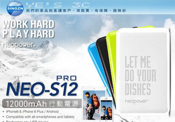 「YEs 3C」佳美能 neopower 12000mAh 行動電源 Neo S12 pro LED電量顯