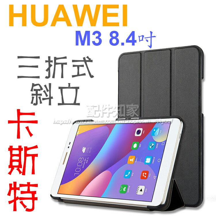 贈保護貼【卡斯特】HUAWEI MediaPad M3 BTV-DL09/W09 8.4吋 磁吸上蓋 三折側掀皮套/書本式翻頁/硬殼/保護套/支架斜立/超薄/華為-ZY