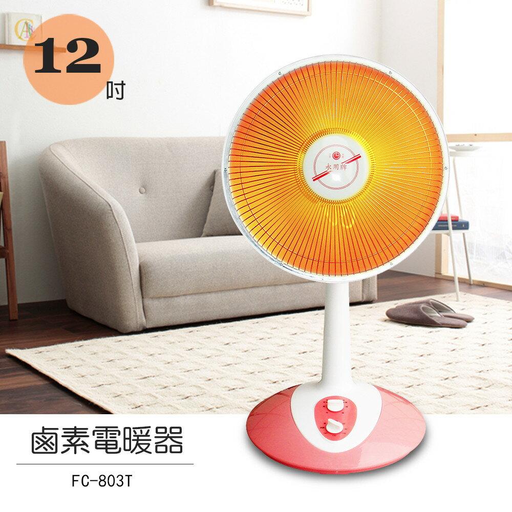 【永用】12吋 定時 鹵素電暖器 FC-803T