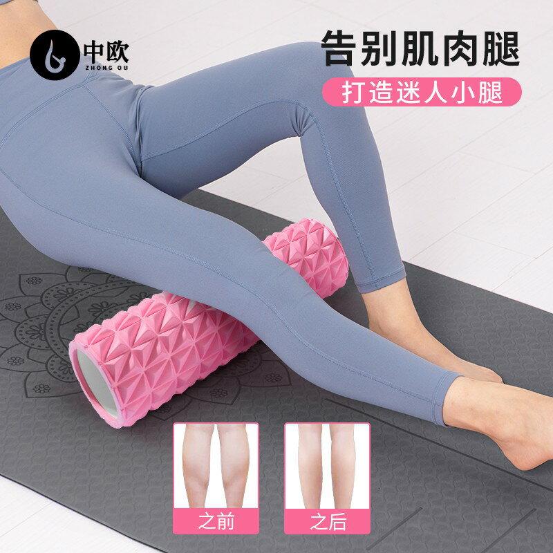 泡沫軸肌肉放松器瘦腿神器按摩滾軸健身器材狼牙棒瑜伽柱瑯琊滾輪