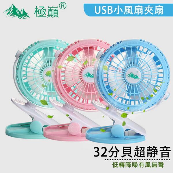 USB充電小風扇嬰兒車夾扇《送電池+線》迷你風扇可夾方便攜帶【庫奇小舖】三段控制