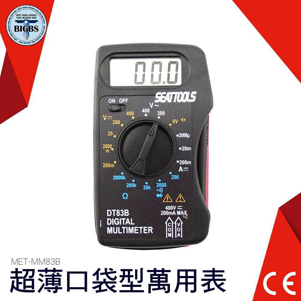 筆記本型數位萬用表 名片型電表 三用電錶 儀表 自動量程 便攜帶式