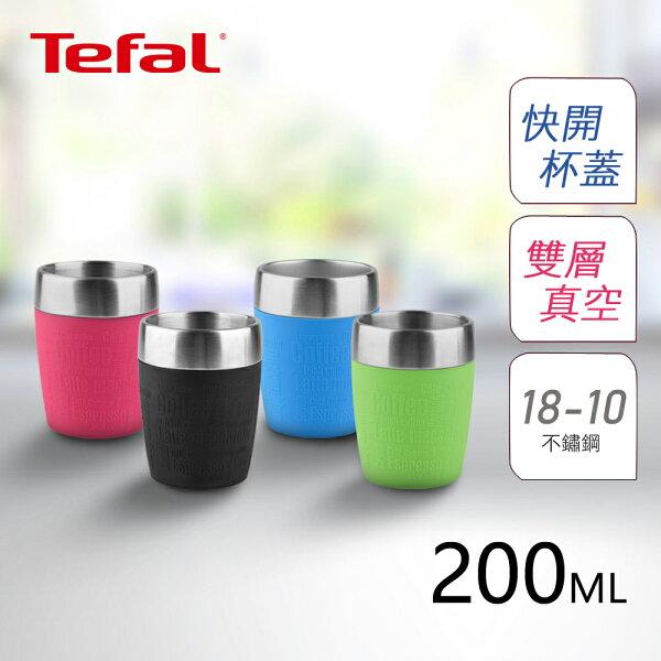 Tefal法國特福TravelCup迷你不鏽鋼隨行保溫杯200ML