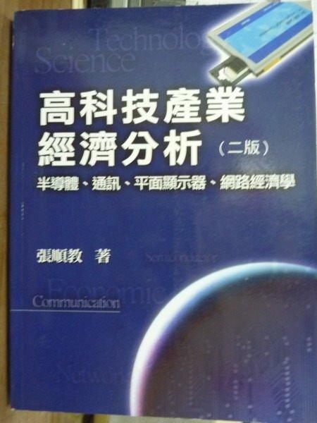 【書寶二手書T9/大學商學_PNX】高科技產業經濟分析_張順教_2/e