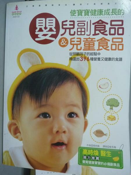 【書寶二手書T1/保健_PEP】使寶寶健康成長的嬰兒副食品&兒童食品_高時煥
