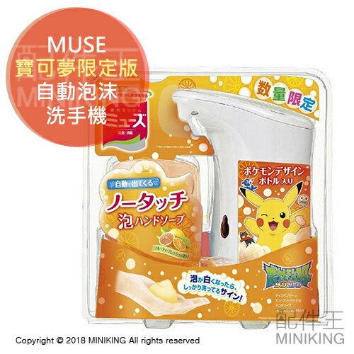 【配件王】現貨 日本 地球製藥 MUSE 自動泡沫洗手機 寶可夢 限定款 皮卡丘 主機+250ml補充液 柑橘香