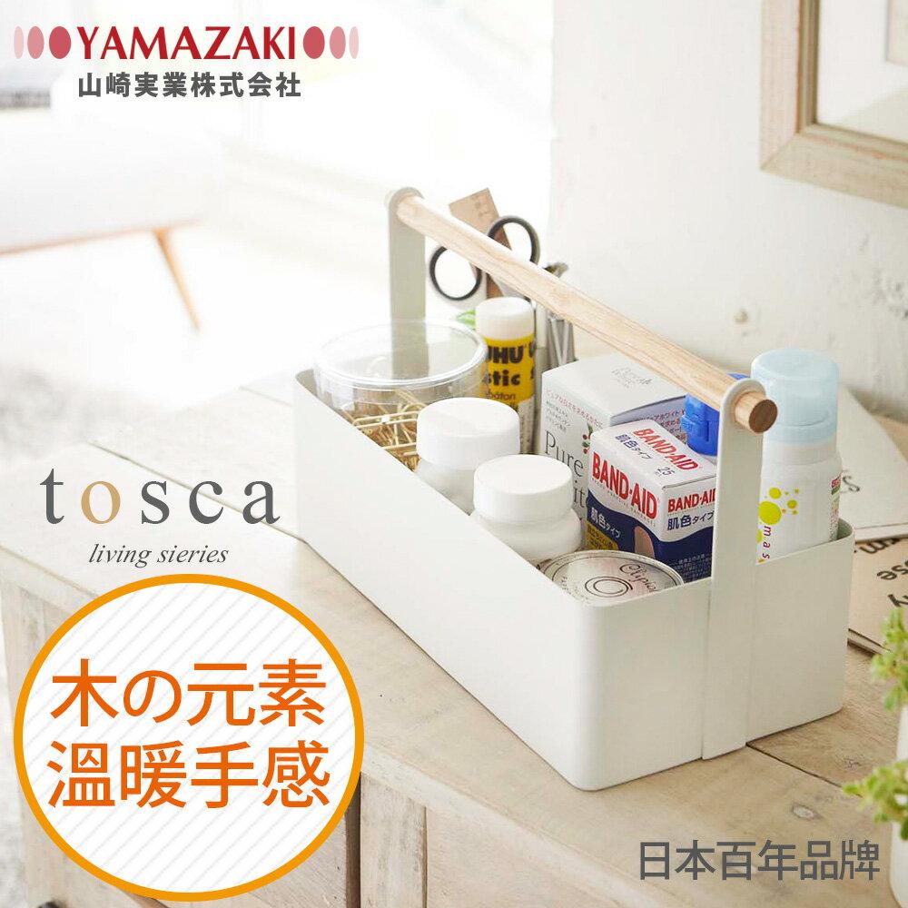 日本【YAMAZAKI】tosca手提收納籃L★萬用層架/置物架/收納籃