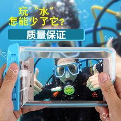 現貨秒發!!防水20米夜光手機防水袋 6吋以下通用蘋果 三星 SONY HTC LG相機手機袋游泳防水套【H00723】