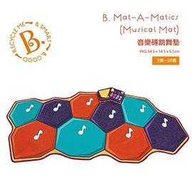 【淘氣寶寶】【美國B.Toys感統玩具】美國【B.Toys】音樂磚跳舞墊