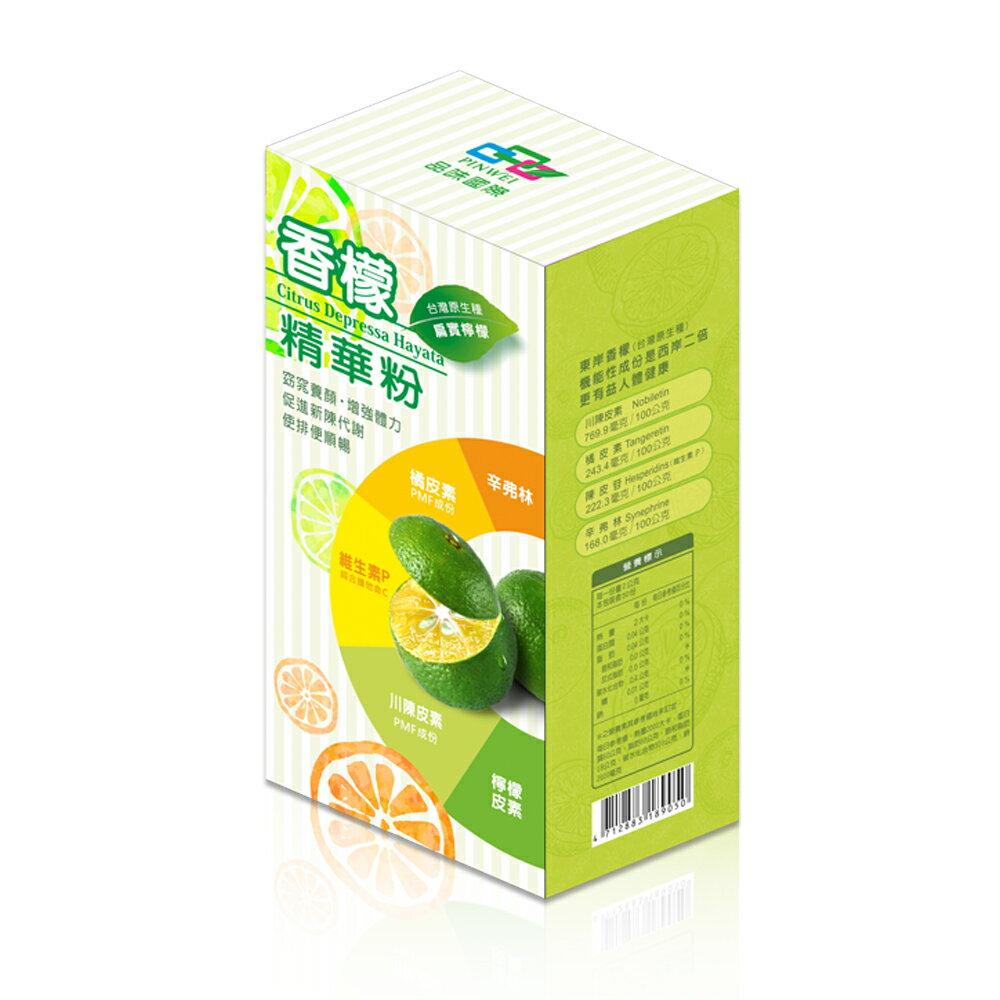 台灣香檬 香檬精華粉 20g*50包 6盒組