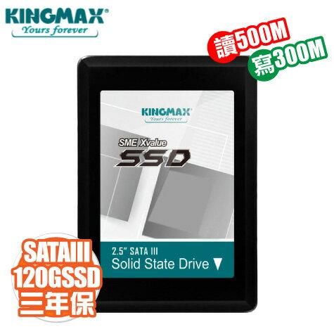勝創 Kingmax SMV 32 XValue 120G  讀500MB  寫300MB