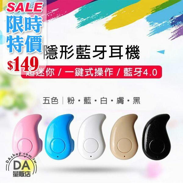 《 3C任選三件88折》樂天最低價 最新款 S530 藍芽耳機 無線 4.0 防水防汗 運動健身 通話 迷你隱形入耳式 多色可選