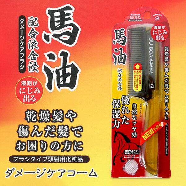 日本製池本馬油液配合扁梳(乾燥受損髮適用) / 4970270002980