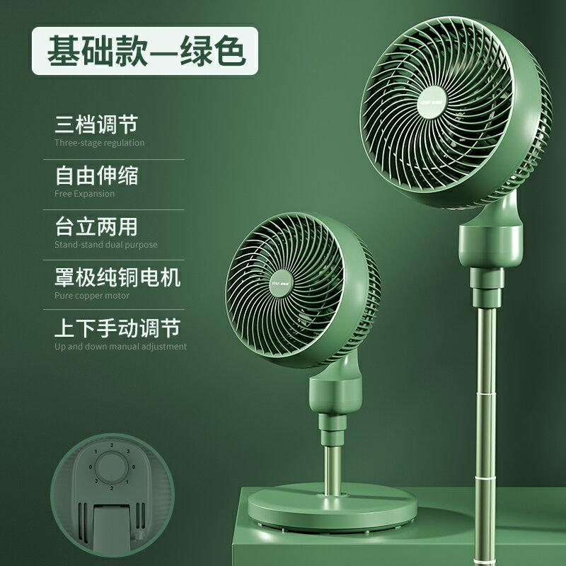 充電式風扇 空氣循環扇靜音遙控電風扇家用落地扇充電伸縮臺立式風扇渦輪電扇【停電必備】【XXL7057】