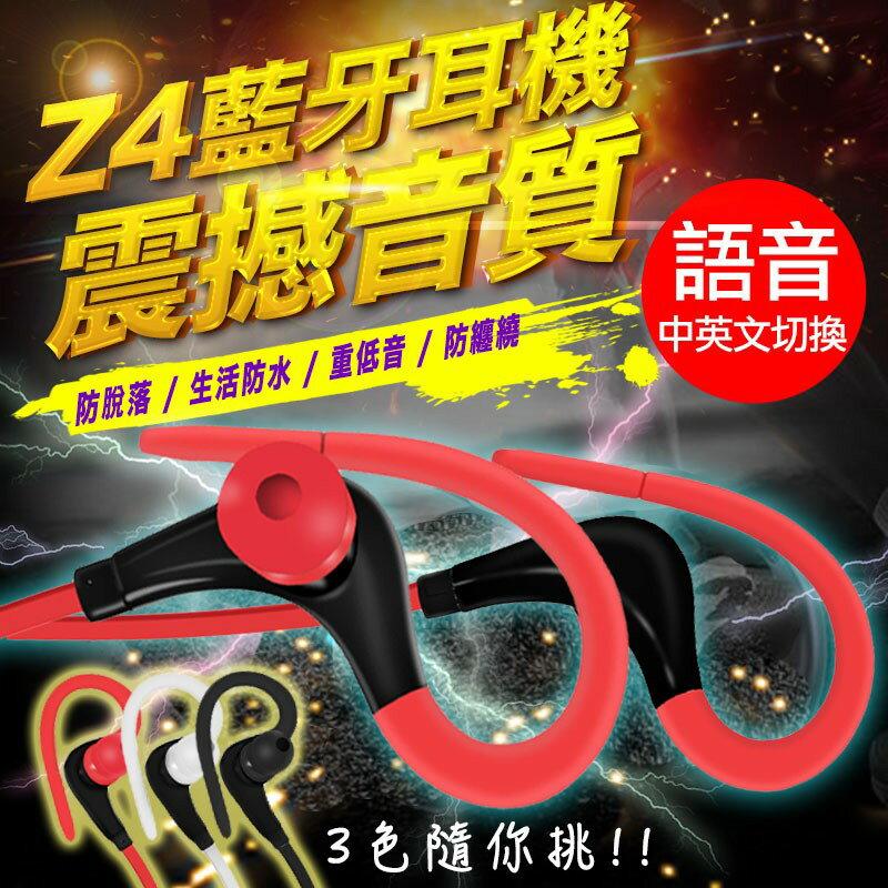 【耳掛造型】24Ĥ內出貨 防汗 降噪 長待機 Z4極限運動藍芽耳機 A2DP音樂 藍芽4.0 藍牙耳機 1對2 Z2 Z6 Z9 K2 M1 鴻嘉源通訊 原廠保固㊣