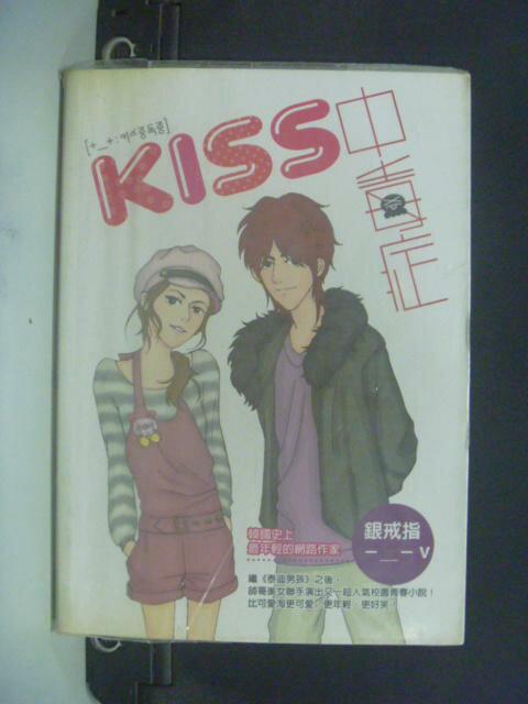 【書寶二手書T7/一般小說_KND】KISS中毒症_銀戒指