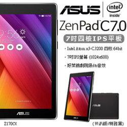 ASUS ZenPad Z170CX  華碩四核心七吋平板電腦黑 兩色Atom x3-C3200/1G/8G/Android5.0/一年本保
