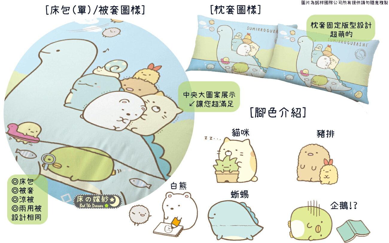 🐕[新色上市] 日本授權 角落生物系列床包組 [恐龍世紀]  /  被套  /  兩用被套 /  涼被 🐈 現在購任一床包組就送角落生物玩偶 1