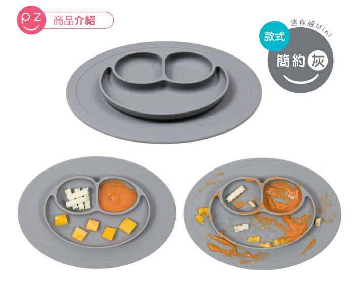 美國EZPZ矽膠幼兒餐具 Happy Mat快樂防滑餐盤-簡約灰(迷你版)