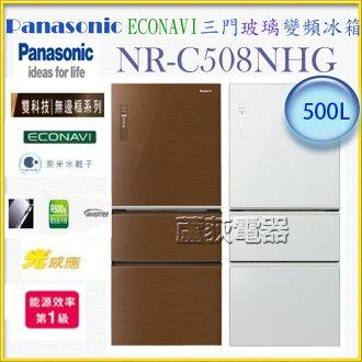【國際 ~蘆荻電器】全新500L【 Panasonic/nanoe雙科技無框玻璃三門變冰箱】NR-C508NHG