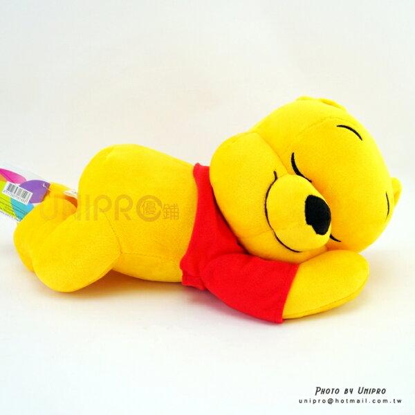 【UNIPRO】迪士尼小熊維尼愛作夢側趴姿絨毛玩偶娃娃禮物WinniethePooh