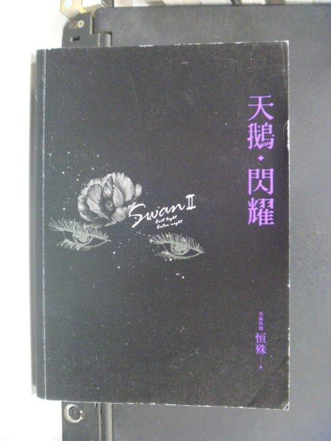 【書寶二手書T6/文學_GQB】鵝_閃耀 SWAN_恆殊