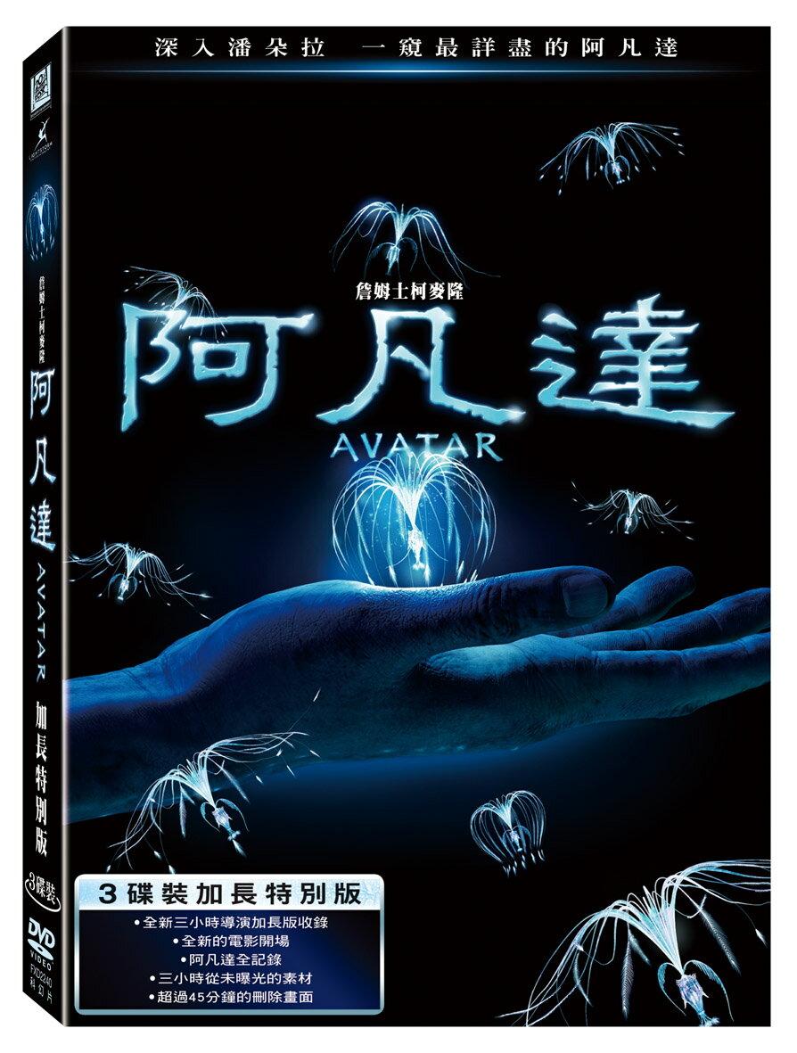阿凡達 加長特別版 DVD