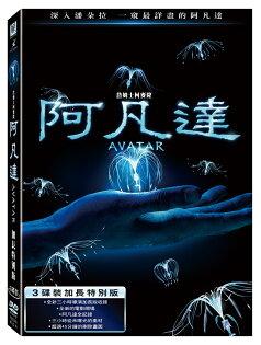 阿凡達加長特別版DVD