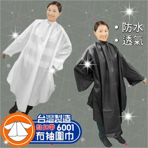 台灣製#6001黏扣帶式有袖圍巾-單件(2色)[89595]防潑水透氣抗靜電